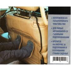 Накидка для спинки сидения ''АвтоБра''5105 защита от грязных ног