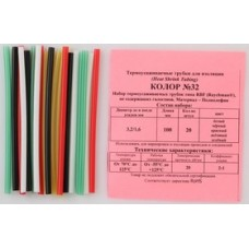 Set of heat shrink tubes ''Color №32''20pcs, (Ø before/after shrinkage 3.2/1.6mm, L-100mm)