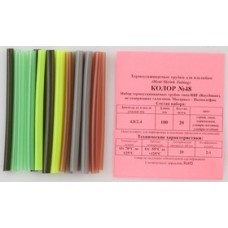 Set of heat shrink tubes ''Color №48''20pcs, (Ø before/after shrinkage 4.8/2.4mm, L-100mm)